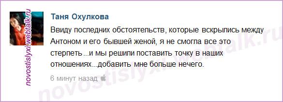 Татьяна Охулкова. - Страница 3 VVJ8R