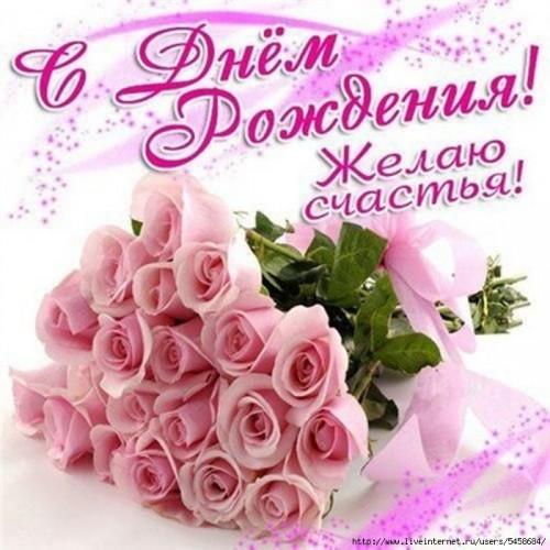 Поздравляем Гостью из будущего с Днем Рождения!!! - Страница 7 Ac4ffebc34100afa613c66269b2842f0