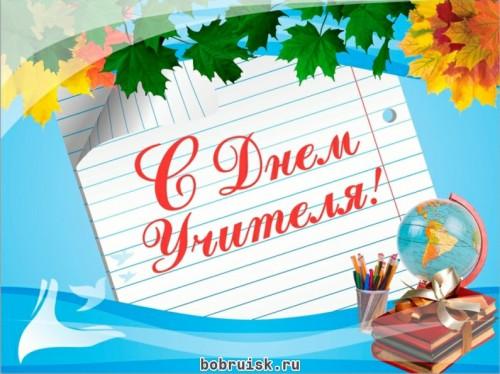 С Днем учителя!!! Dde380c27bdc16b2d760ffa159459026