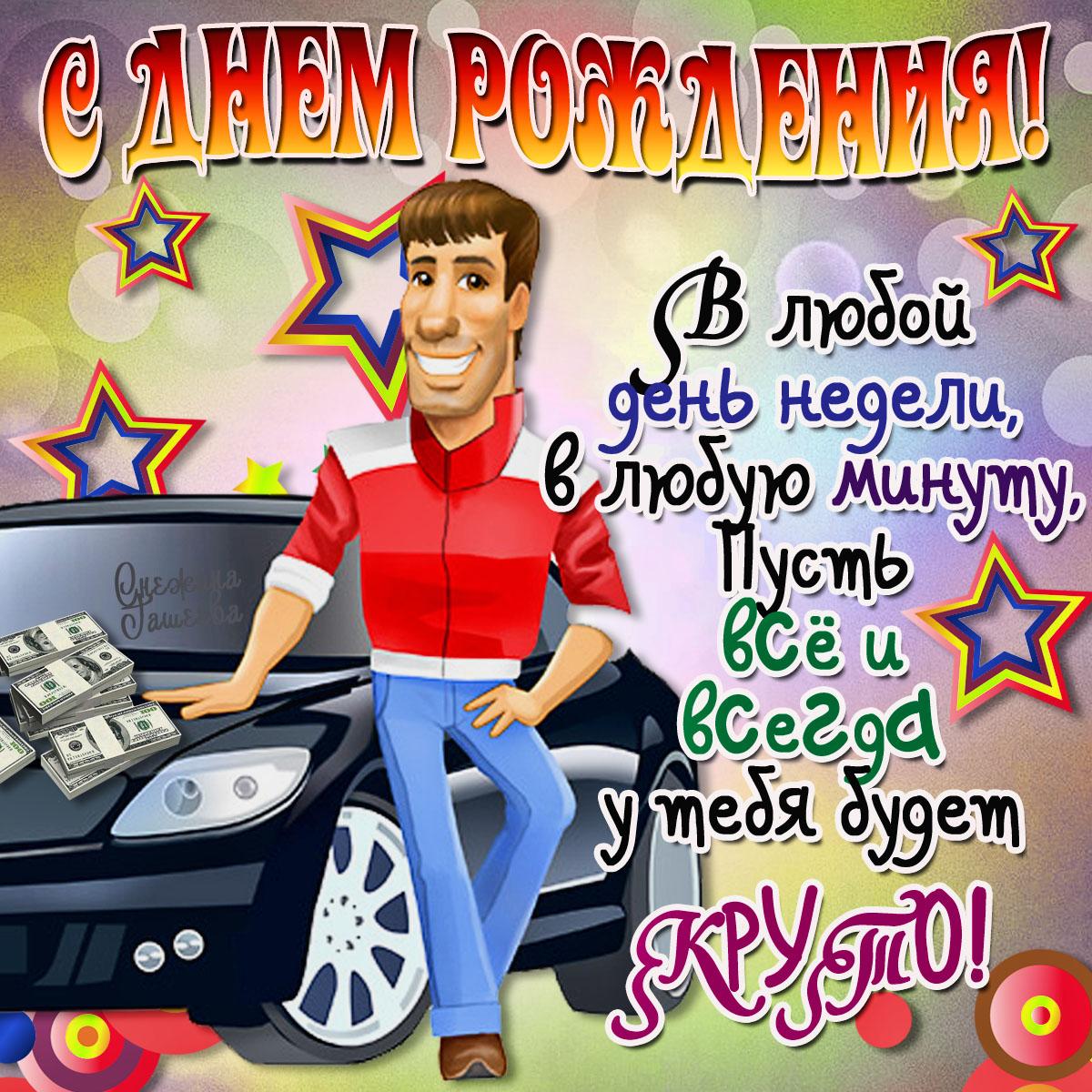 С днем рождения Андрей Волков!!! 23c9d4fbb05e7afc8091a5fa80d7b9f7