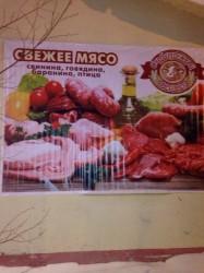 Мясная продукция - Страница 2 288439eaf97d2ea4c7a579ebb345fc2c