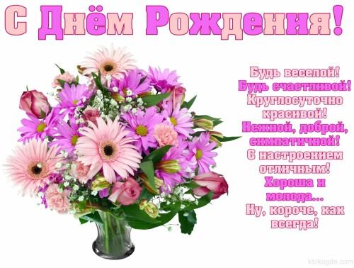 Поздравляем Vozduh86  с Днем Рождения!!! - Страница 10 50c4afe79effecb87709b684bece1f43