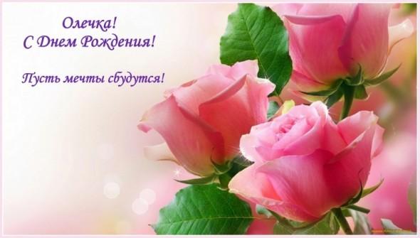 Поздравляем с Днём рождения Ольгушка! - Страница 3 E92b7a285d3a549ca61b27e569ee32df