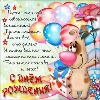 Поздравляем Веру Графиню с Днем Рождения!!!!! - Страница 12 954ef7ebf8cd4e7ea5f2bb58f5fdb899