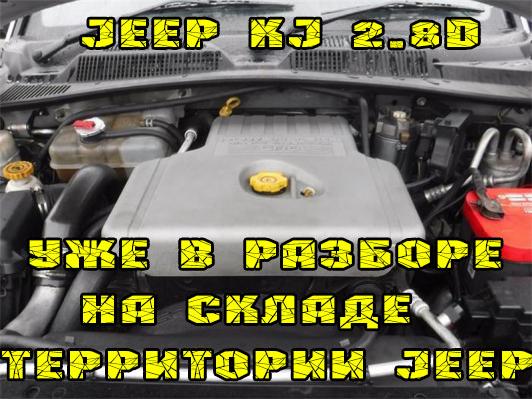 Новые поступления (Off-Road, New, БУ) зап.частей Fb6b87c2996e947d6f7ee3da7b4d4abb