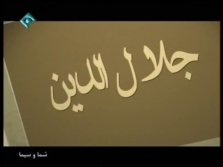 آرشیو,کلکسیون و مجموعه ای ازکارتونها , فیلمها , سریالها , مستند وبرنامه های مختلف پخش شده ازتلویزیون - صفحة 3 Jalaleddin_2_