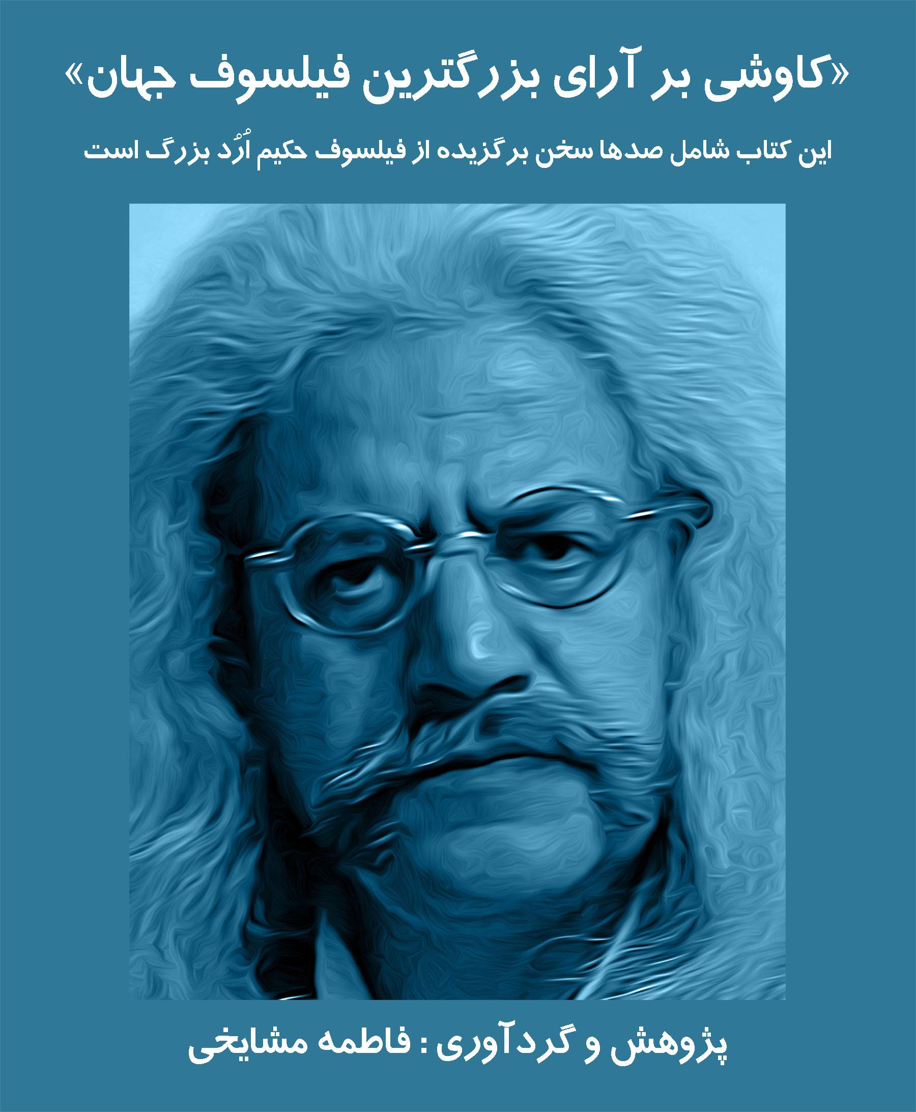 فیلسوف حکیم ارد بزرگ خراسانی نابغه عرصه فلسفه Fatemeh_mashayekhi_book
