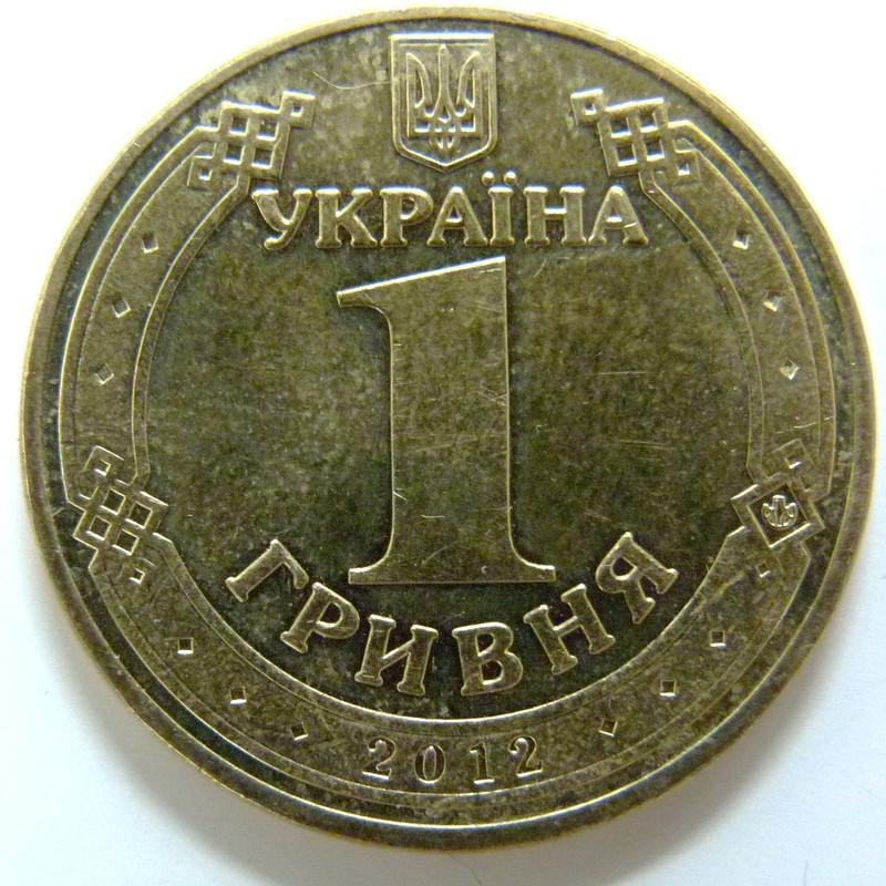 1 Grivnia. Ucrania (2012) Eurocopa-2012 UKR_1_Grivnia_Eurocopa_2012_anv