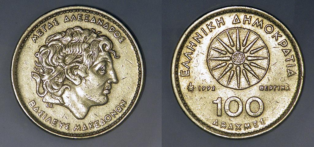 100 Dracmas. Macedonia. 1994 Sin_t_tulo_1reducida