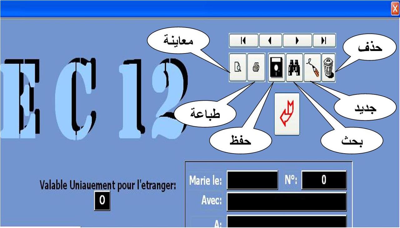 برنامج لاستخراج شهادة الميلا رقم 12  و 14 بالفرنسية  Photo