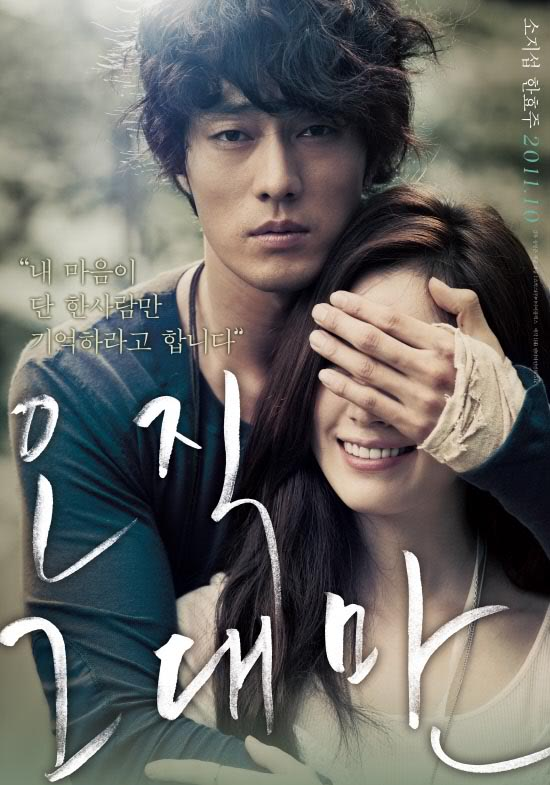 Always only you (2011) Onlyyou_1