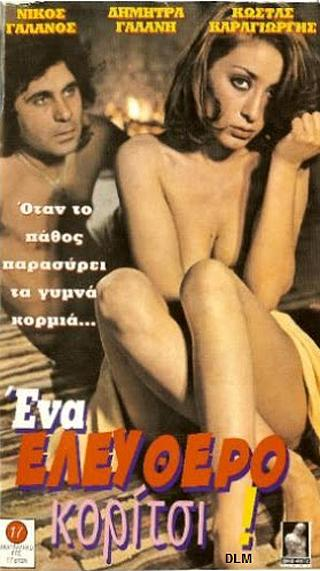 ΕΝΑ ΕΛΕΥΘΕΡΟ ΚΟΡΙΤΣΙ (1973)Cryptload File Ena_eleuthero_koritsi_001