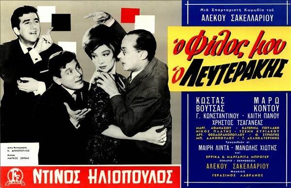 Ο ΦΙΛΟΣ ΜΟΥ Ο ΛΕΥΤΕΡΑΚΗΣ (1963)   Wiki_cinema_lefterakis
