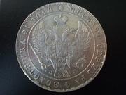 1 Rublo 1.841, Rusia DSCN1350