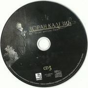Zoran Kalezic 2011 - Za sve sto smo bili Scan0005
