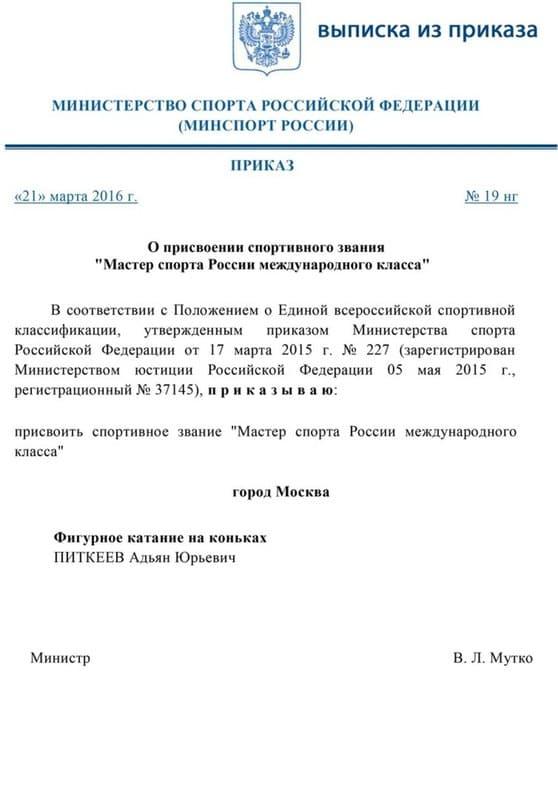 Адьян Питкеев - Страница 10 KsG5xjCS2A0