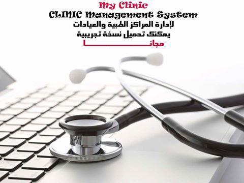 برنامج ادارة العيادات و مجمعات العيادات 14519783_645050882322754_2568071082618754502_n