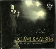 Zoran Kalezic 2011 - Za sve sto smo bili Scan0001