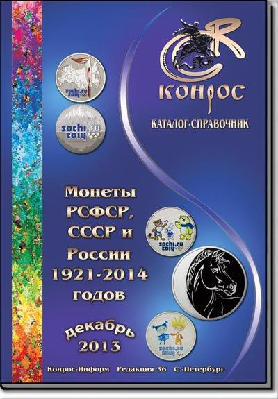 Monedas de la República Socialista Soviética Federativa de Rusia, URSS y Rusia 1921-2014 2974946