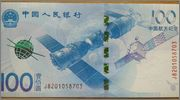 100 Yuan China Billete Conmemorativo 2015 O_316