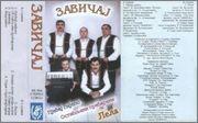 Grupa Zavicaj -Kolekcija Grupa_zavicaj1999_Pjevaj_lijepo_srednja