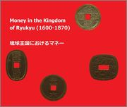 La Biblioteca Numismática de Sol Mar - Página 2 Money_in_the_Kingdom_of_Ryukyu_1600