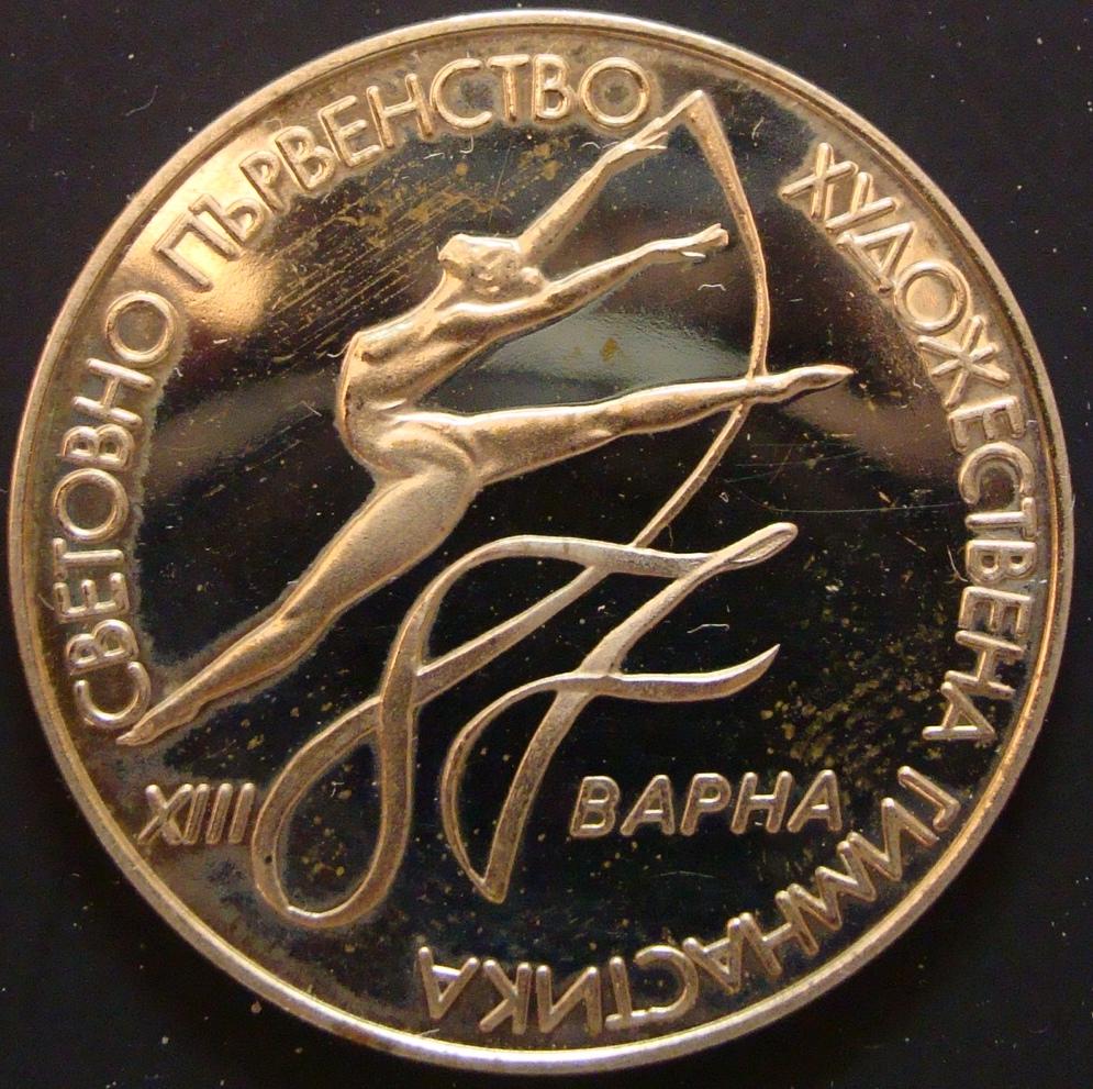 2 Leva. Bulgaria (1987) Campeonato del Mundo de Gimnasia Rítmica BUL_2_Leva_Campeonato_Mundial_Gimnasia_R_tmica