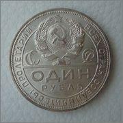 1 RUBLO 1924 ( trabajadores ) USSR Union Sovietica Image