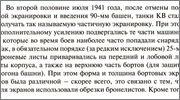 КВ-1 Ленинградский фронт 1942г - Страница 2 Image_2