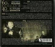 Zoran Kalezic 2011 - Za sve sto smo bili Scan0002