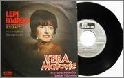 Vera Matovic - Diskografija 1977_zza