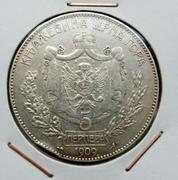 5 perpera de 1909, Montenegro IMG_20180806_122111