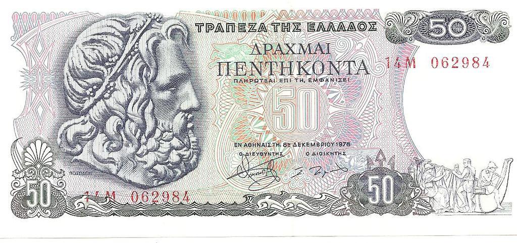 50 dracmas de Grecia año 1978 Image