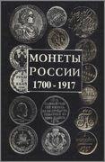 La Biblioteca Numismática de Sol Mar - Página 6 1700_1917