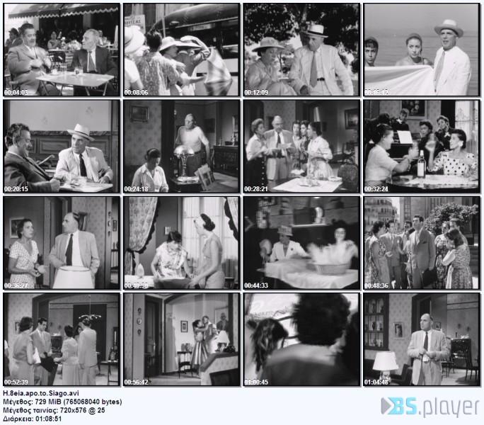 Η ΘΕΙΑ ΑΠΟ ΤΟ ΣΙΚΑΓΟ (1957)DvdRip  H_8eia_apo_to