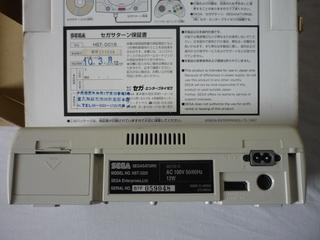 [VDS/TROC] Saturn et Dreamcast Jap jeux P1030718