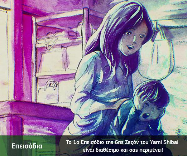 [Καραmilko Fansubs] Yami Shibai S6 Yami_Shibai_-_S6_-_1