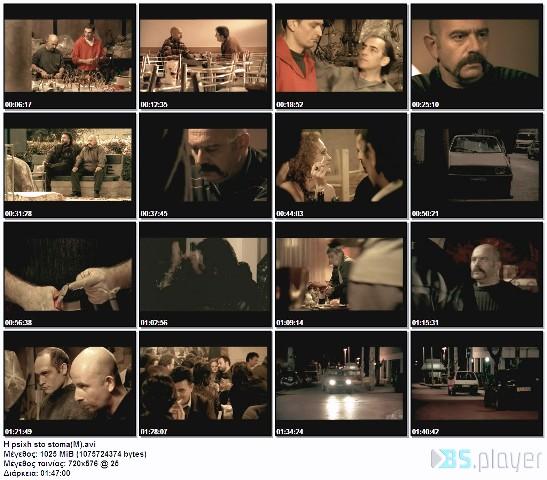 Η ΨΥΧΗ ΣΤΟ ΣΤΟΜΑ(2006)DvdRip H_psixh_sto_stoma_M_idx