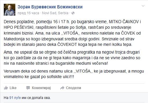 З.Б. БуреВесник Vitosa
