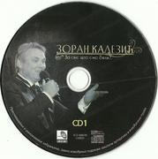 Zoran Kalezic 2011 - Za sve sto smo bili Scan0003