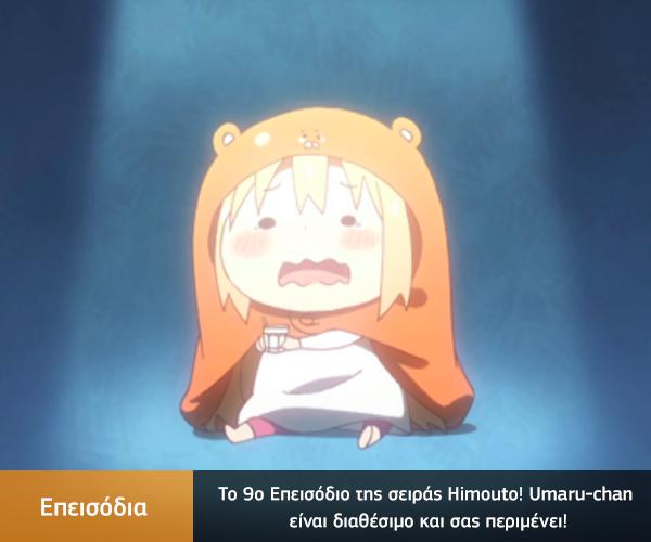 [Καραmilko Fansubs] Himouto! Umaru-chan - Σελίδα 2 Himouto_Umaru-chan_-_9