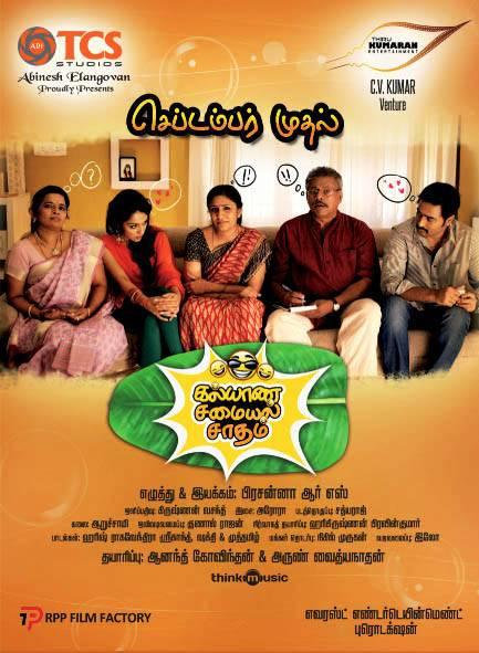 Kalyana Samayal Saadham (2013) DVDRip ~ 700MB Kalayana_Samayal_Saadham