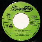Zekerijah Djezić - Diskografija  1972_d