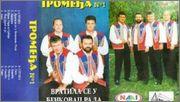 Grupa Tromedja -Kolekcija Mqdefault