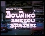 ΔΟΥΛΙΚΟ ΑΜΕΣΟΥ ΔΡΑΣΕΩΣ (1972)  Doyliko_Amesou_Drasews_M_avi_000009760