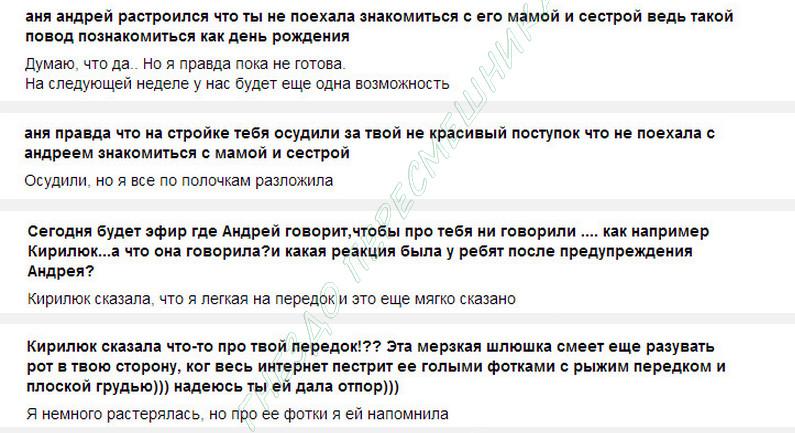 Анна Кручинина. 3eC1R
