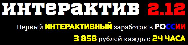"""Система """"Интерактив 2.12"""" - 3 858 рублей каждые 24 часа 6wn1m"""