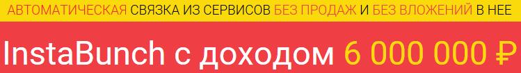ProVipInfo получай 3000 рублей в день смотря рекламу магазинов 8b7G6