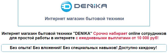 DENIKA Срочно набирает online сотрудников Отзывы buttex-denika.ru OA0MH
