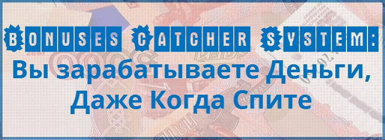 Авто-Заработок 8 000 рублей в день на одном файле от Николая Бьорка P96xX
